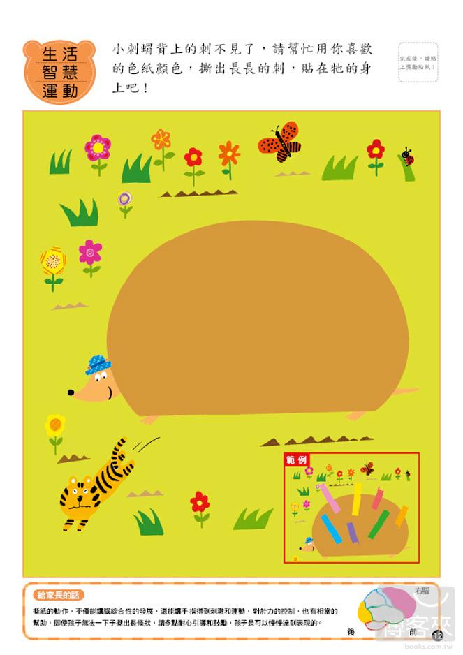 开启2岁宝宝的大脑游戏书
