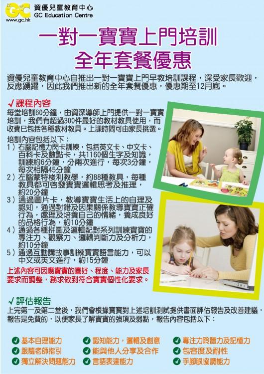 一對一寶寶早教培訓課程(全年套餐優惠)  - A5 leaflet - outlines - 25.09.2017-01-01