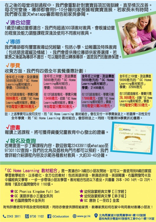 一對一寶寶早教培訓課程(全年套餐優惠)  - A5 leaflet - outlines - 25.09.2017-01-02