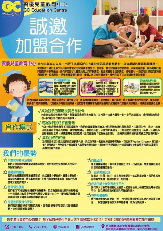 GC 誠邀加盟合作 - A4 leaflet (R)